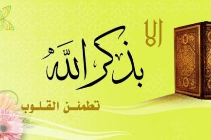 خاطرة اجتماعية من وحي القرآن