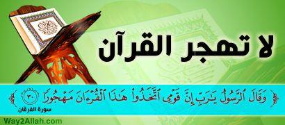 رؤية قرآنية مُحزنة